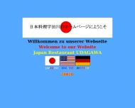 Website Restaurant Udagawa