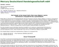 Mercury Deutschland GmbH